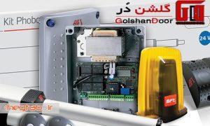 هگتاب مدارفرمان درب اتوماتیک در تبریز